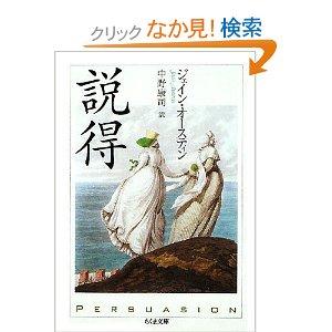 Japanpersuasion_